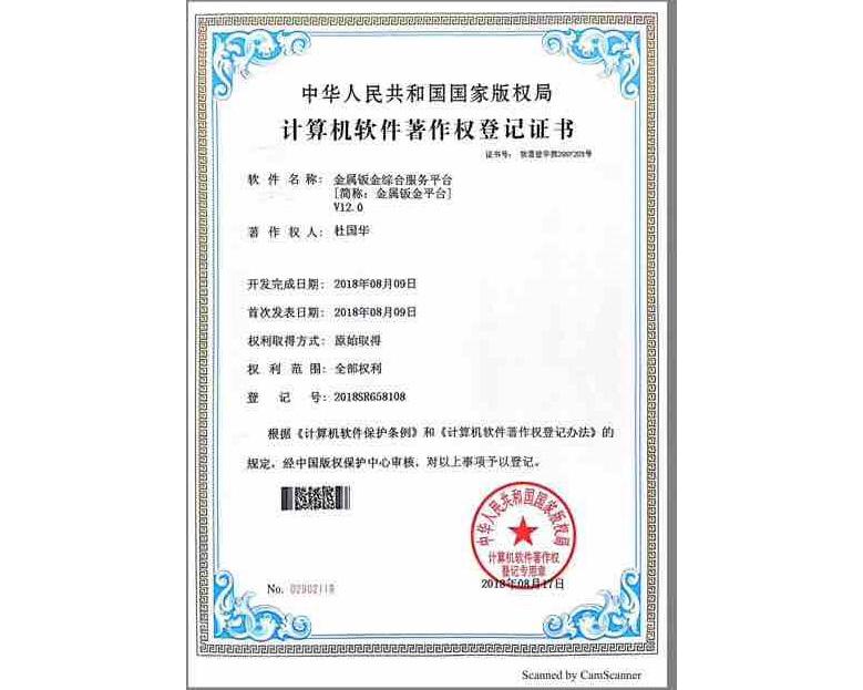 金属钣金综合服务平台登记证
