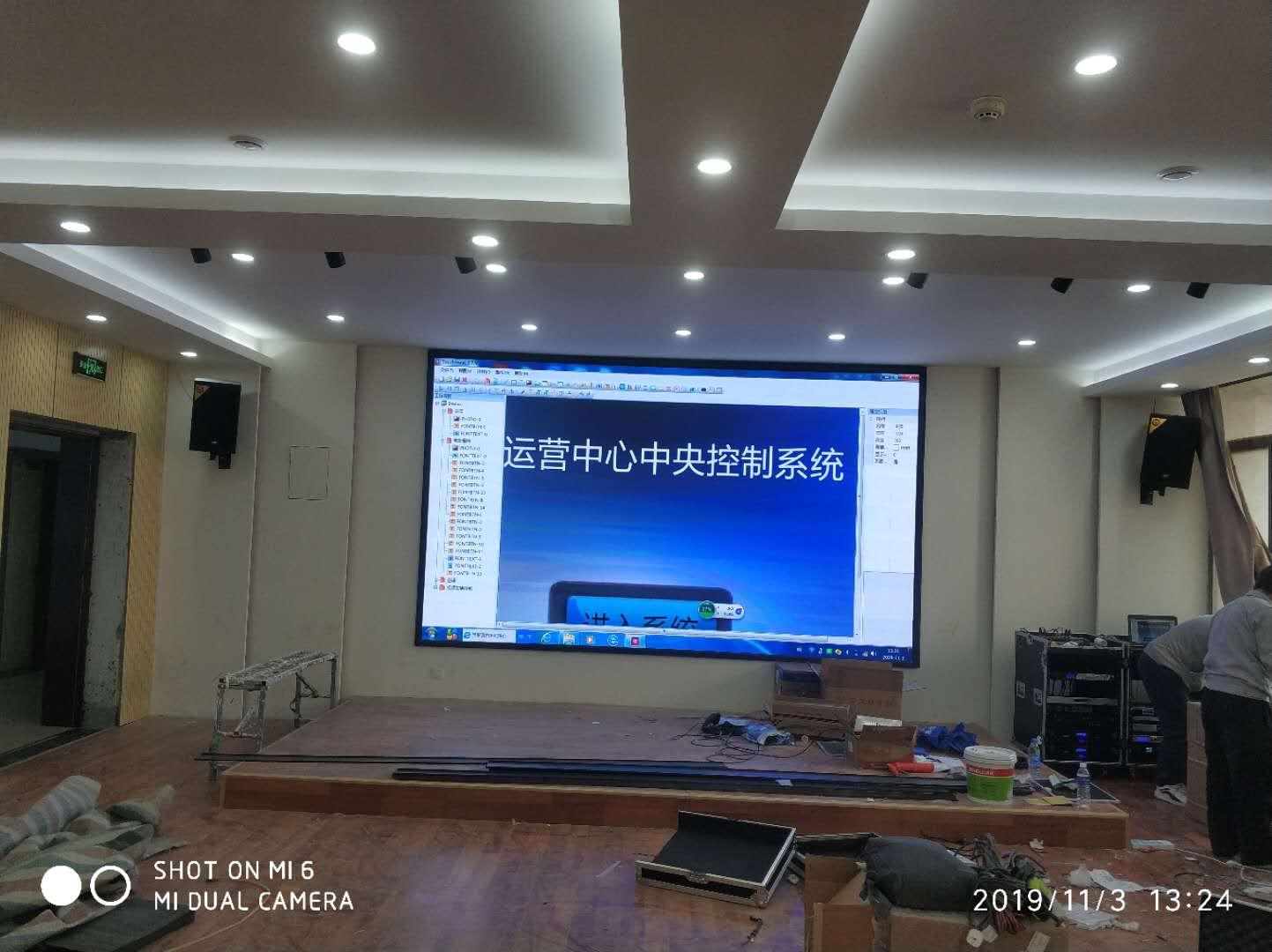 海之音智能化会议设计案例