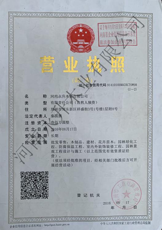 河南永升木业营业执照