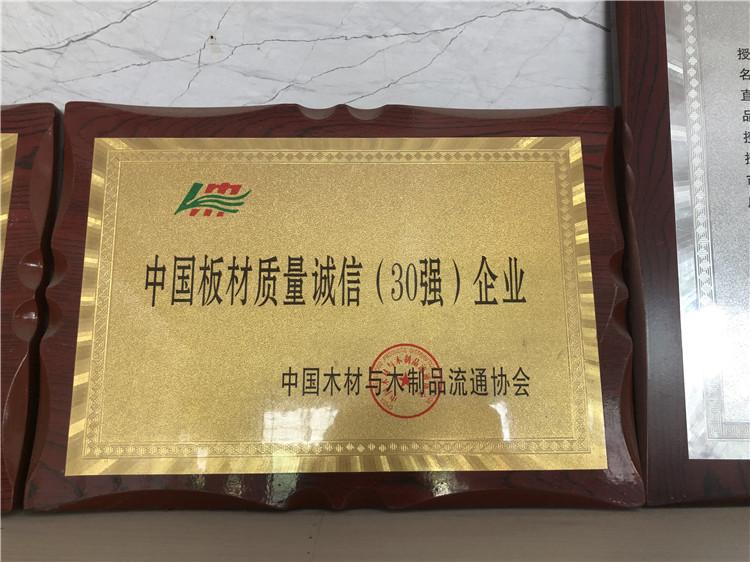 中国板材质量诚信企业
