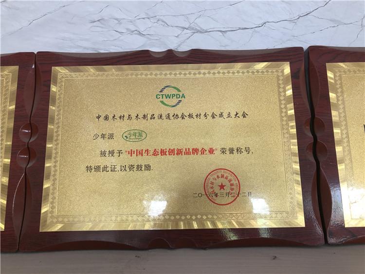 中国生态板创新品牌企业