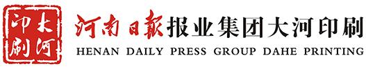 河南日报报业集团大河印刷