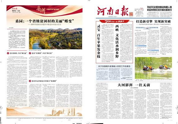 河南印校报报纸印刷厂