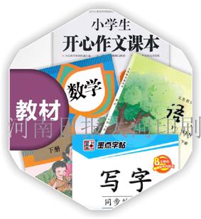 河南教材印刷厂