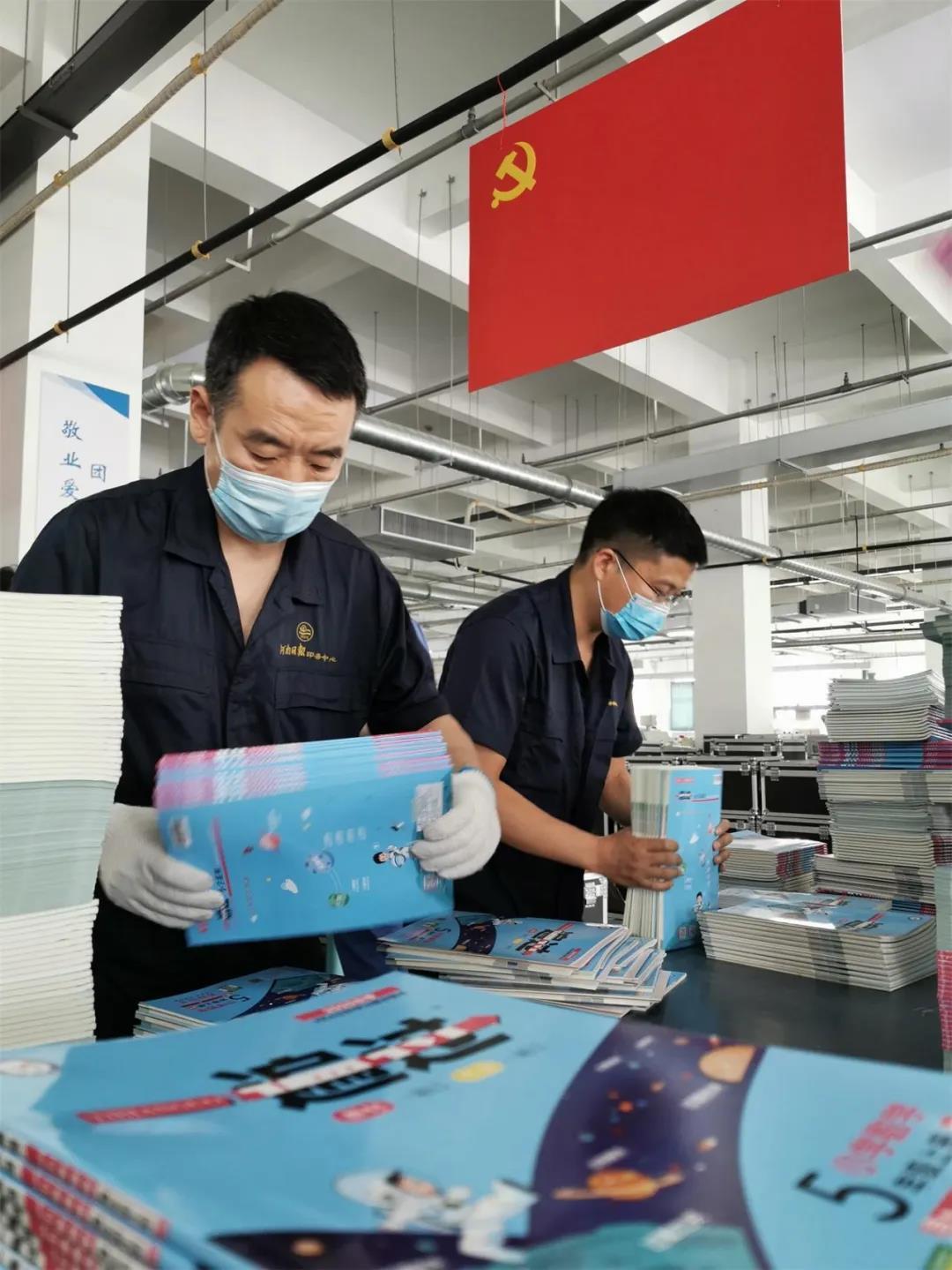 印刷教材厂