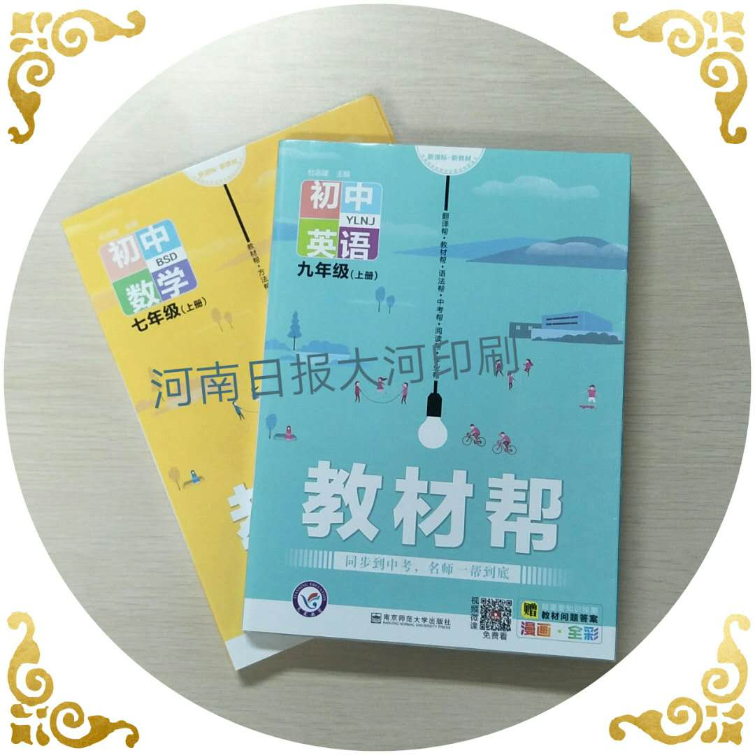 河南书刊图书印刷,教材教辅印刷