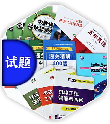 印刷考试卷,印刷真题模拟题试卷,印刷练习册
