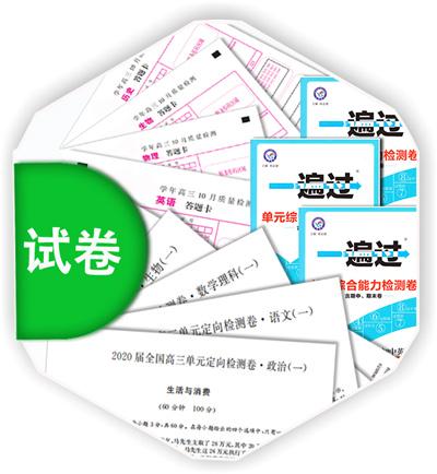 印刷考试卷