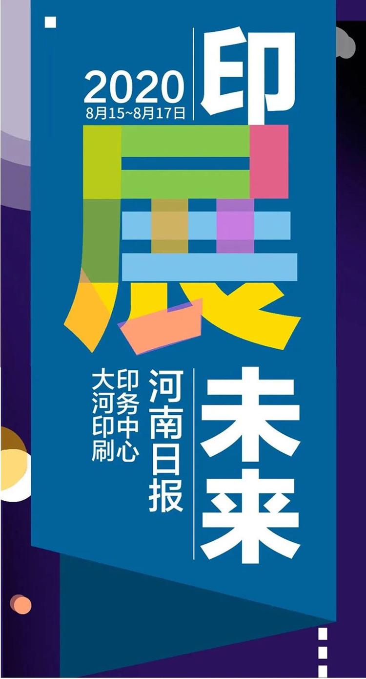 河南印刷廠