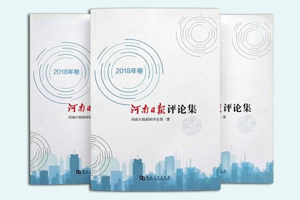 河南书刊印刷厂