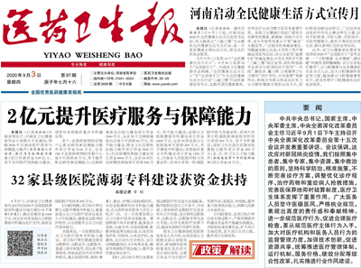 印刷医院报纸