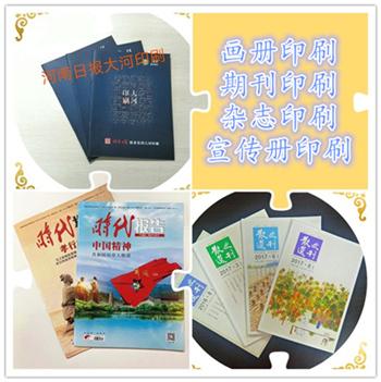 河南杂志印刷厂