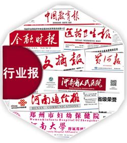印刷行业报纸印刷厂
