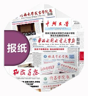 印刷报纸厂