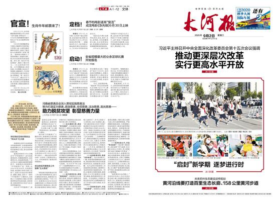 河南印刷报纸厂