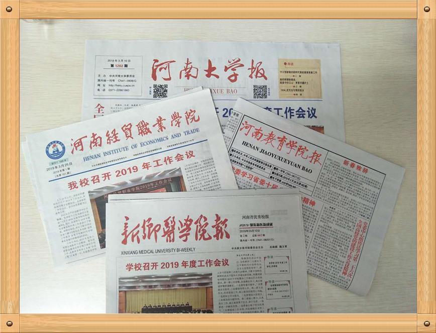 大学报纸印刷厂