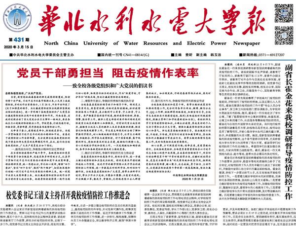 印刷校报校刊,印学院报大学报纸印刷厂