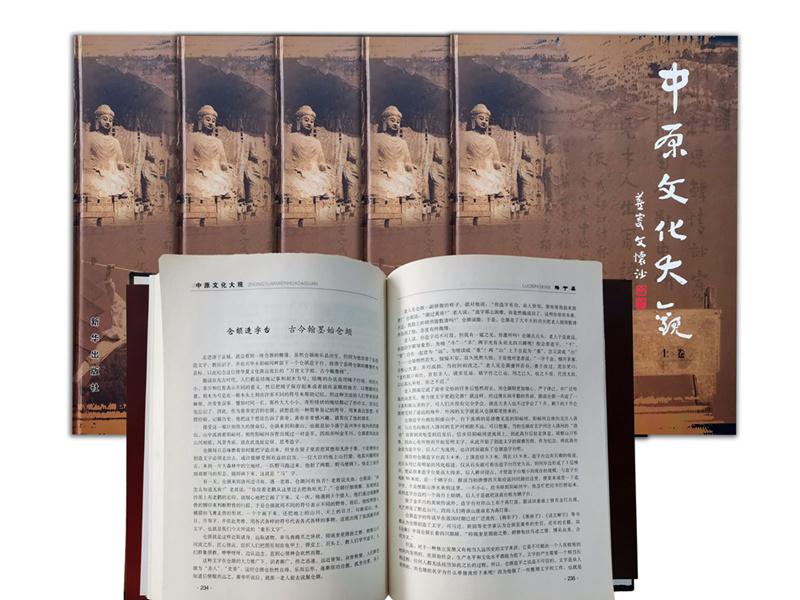 郑州图书印刷厂