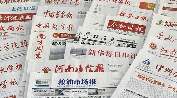 印学习报纸