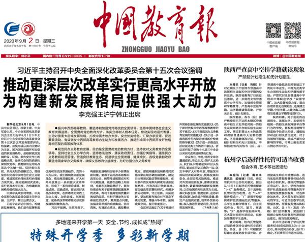 河南印刷教育报纸,印学习报纸印刷厂