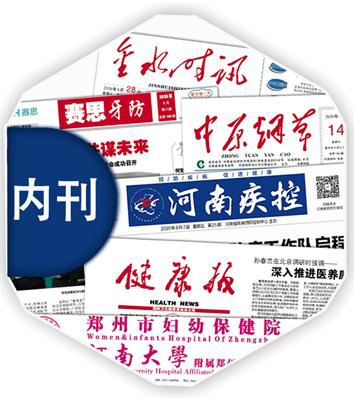 河南印公司内部报纸,印企业内刊印刷厂