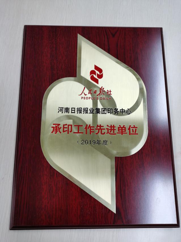 """河南日报印务中心获人民日报社""""承印工作先进单位"""""""