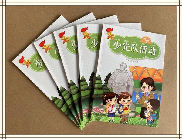 郑州书刊印刷厂