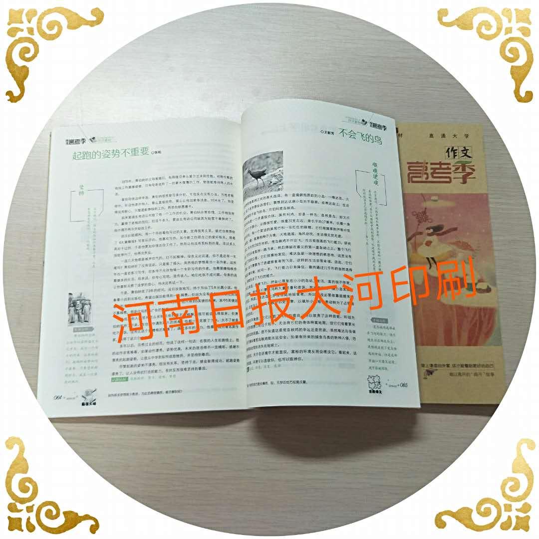 宣传册印刷厂