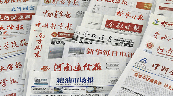 報紙印刷廠