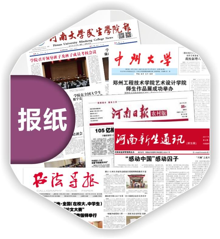新聞紙印刷廠