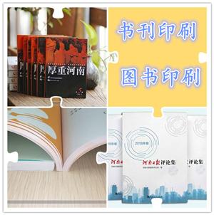 印刷图书书刊厂