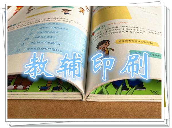 郑州印培训教材,教辅资料印刷厂