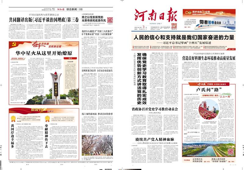 北京印新闻纸报纸印刷厂