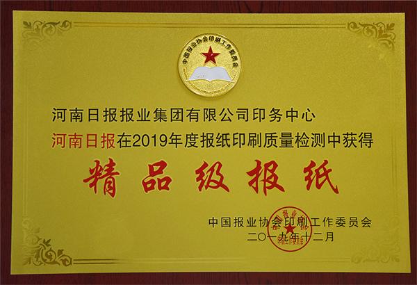 北京印报纸
