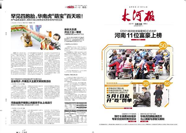 河南代印报纸,日报印刷厂