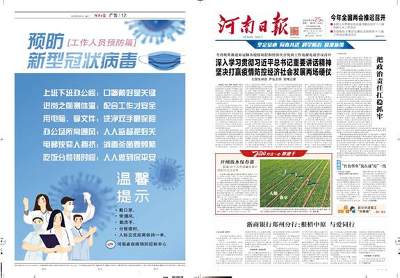 郑州代印报纸,新闻纸印刷厂