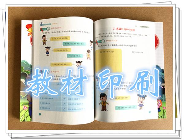印教辅资料,印学生培训教材印刷厂