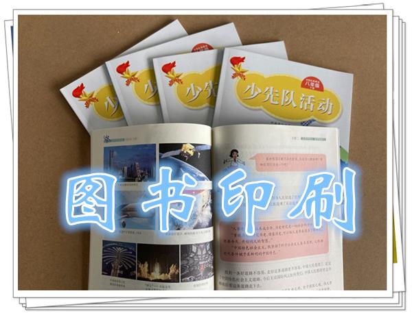 印刷书刊图书