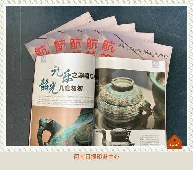 印刷画册期刊杂志