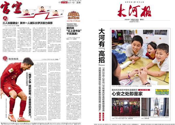 河南印彩色报纸