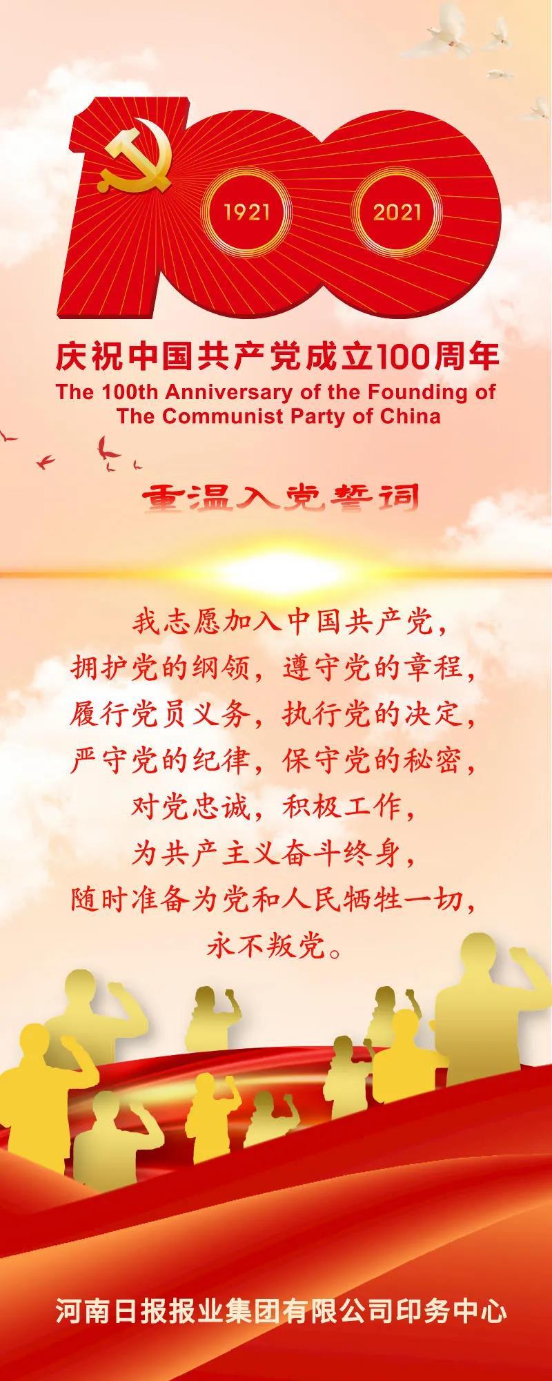河南日报印务中心庆祝中国共产党成立100周年