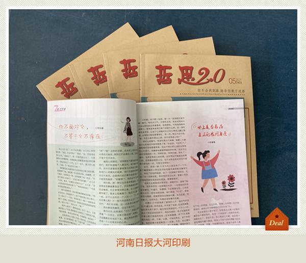 印刷期刊杂志