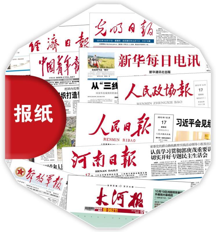 河南做报刊报纸排版印刷,期刊内刊印刷厂