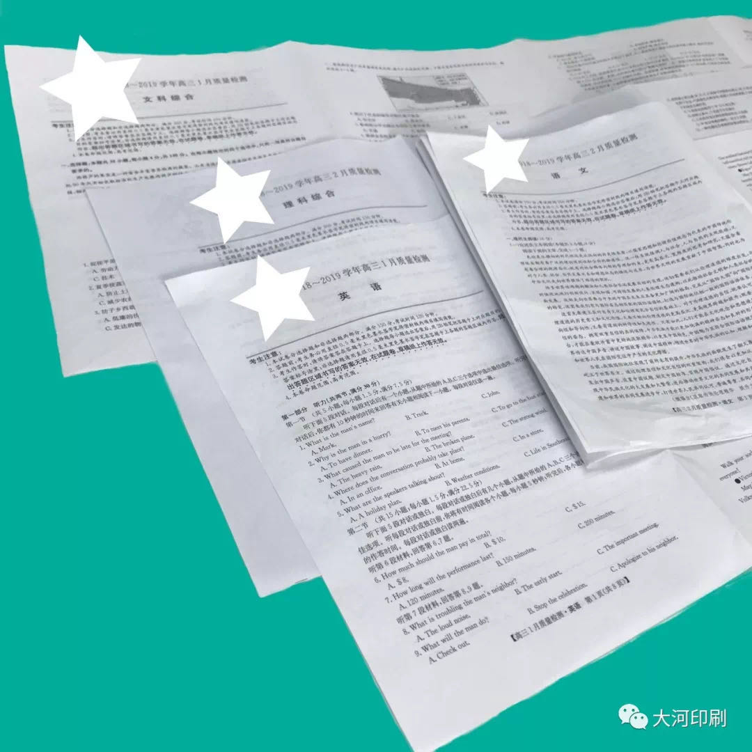 印刷考试卷学生试题试卷印刷厂