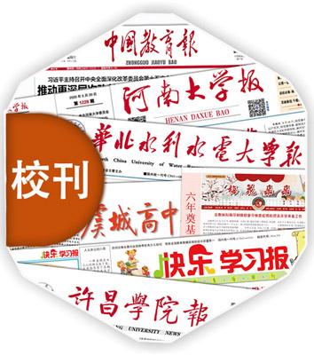 郑州校报印刷厂