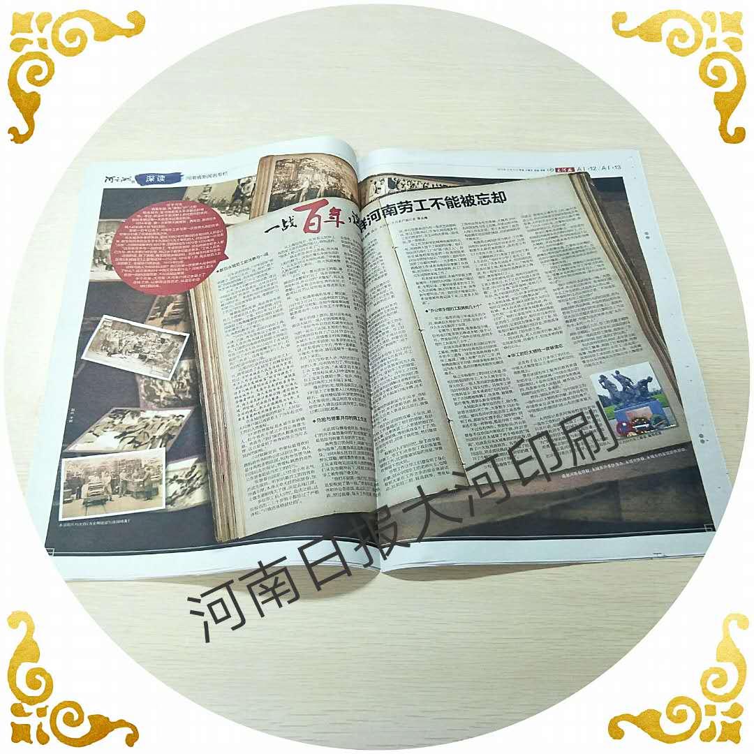 印刷校报内刊,报纸印刷厂