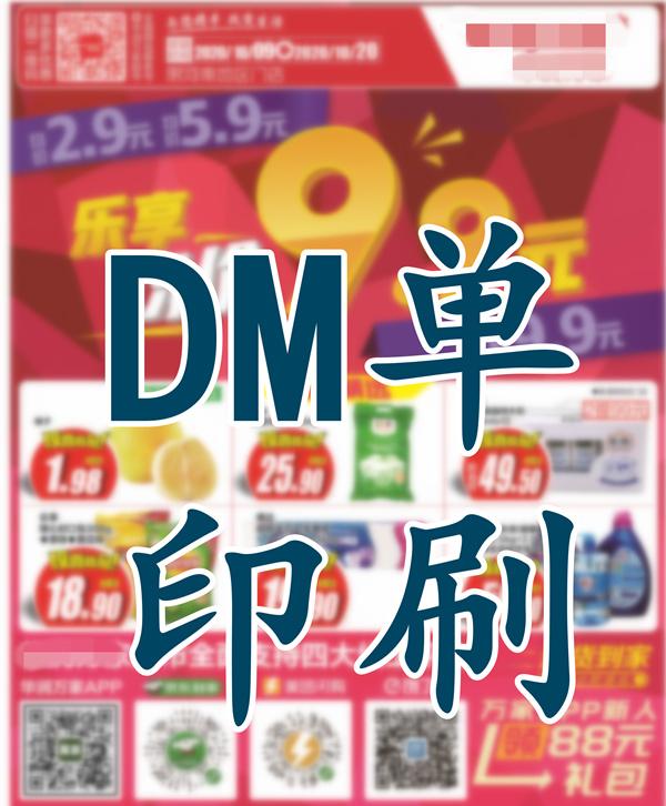 印商超DM单广告页彩页印刷厂