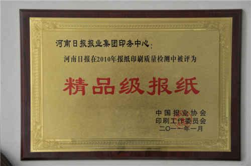 河南报纸印刷价格