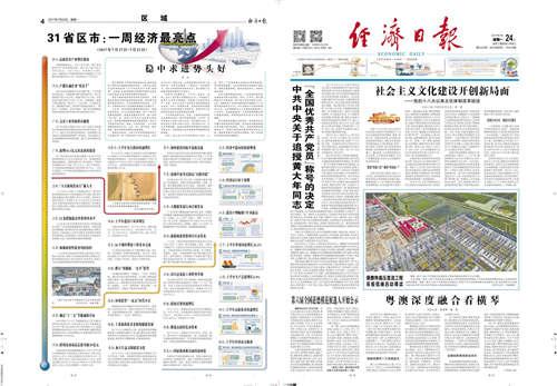北京报纸印刷批发