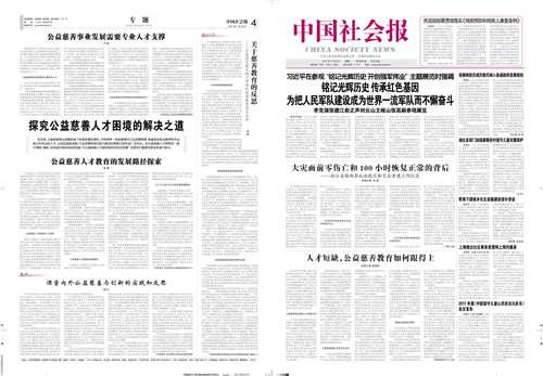 山东报纸印刷批发